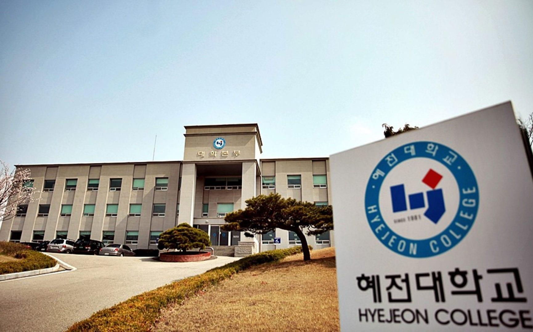 Hyjeon College